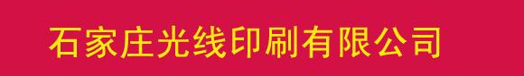 石家庄光线雷火电竞app官网有限公司