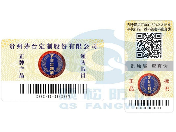 贵州茅台防伪标签